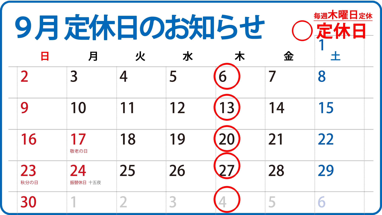 2018年9月定休日