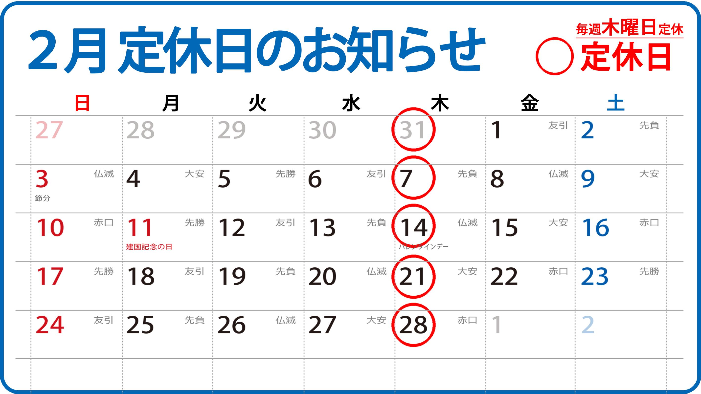 2019年2月定休日