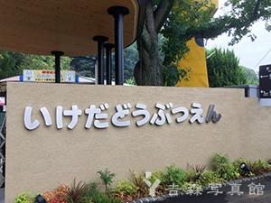 池田動物園正面入口