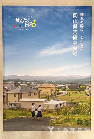 岡山県吉備中央町ポスター
